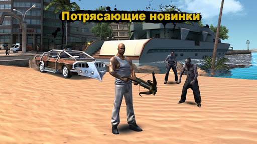 Скачать Gangstar Rio: City of Saints на андроид