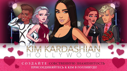 Скачать KIM KARDASHIAN: HOLLYWOOD на андроид