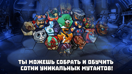 Скачать Mutants: Genetic Gladiators на андроид