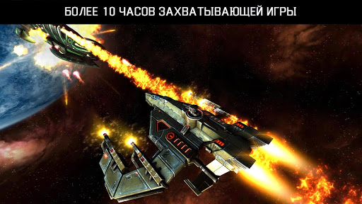 Скачать Galaxy on Fire 2 HD на андроид